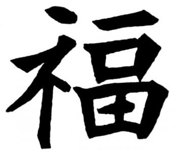 Fortune (fu) in Mandarin